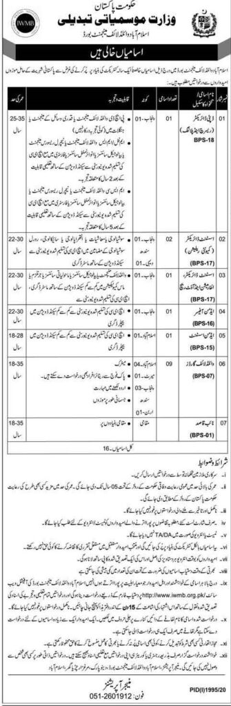 Ministry Of Climate Change Government of Pakistan Jobs 2020