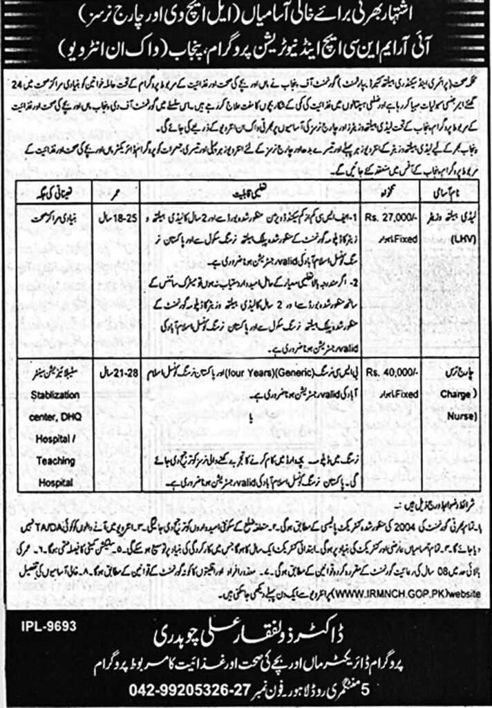 Health Department Punjab For Charge Nurses and Lady Health Visitors LHVS Jobs 2020