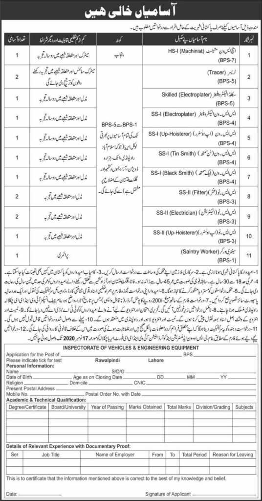 Pak Army Civilian Inspectorate Of Vehicles and Engineering Equipment Jobs 2020