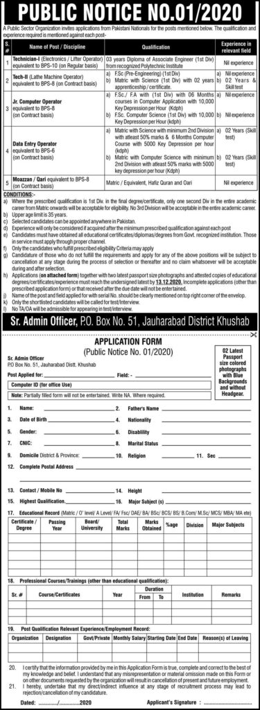 Pakistan Atomic Energy Commission PAEC PO BOX 51 Jobs 2020